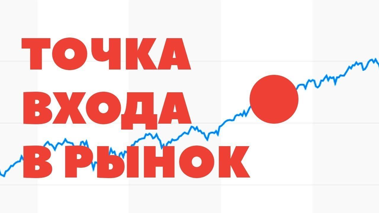 какой должна быть точка входа в рынок