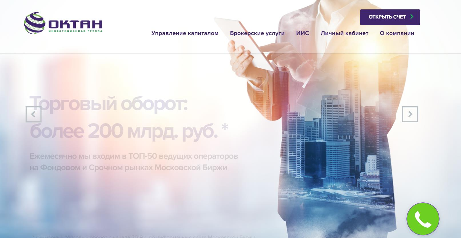 правда про Октан-Брокер 2020 - отзывы клиентов