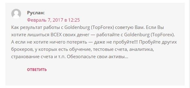 topforex отзывы про скам