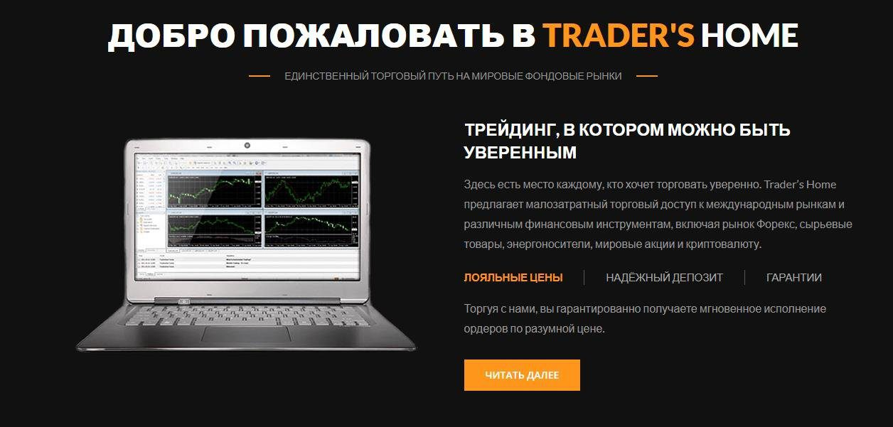 обзор компании tradershome