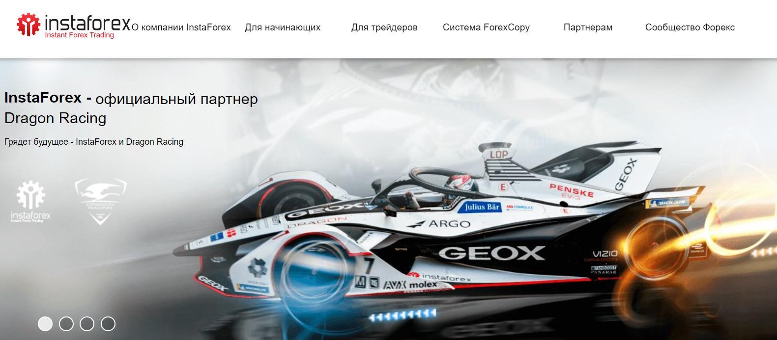 instaforex официальный сайт