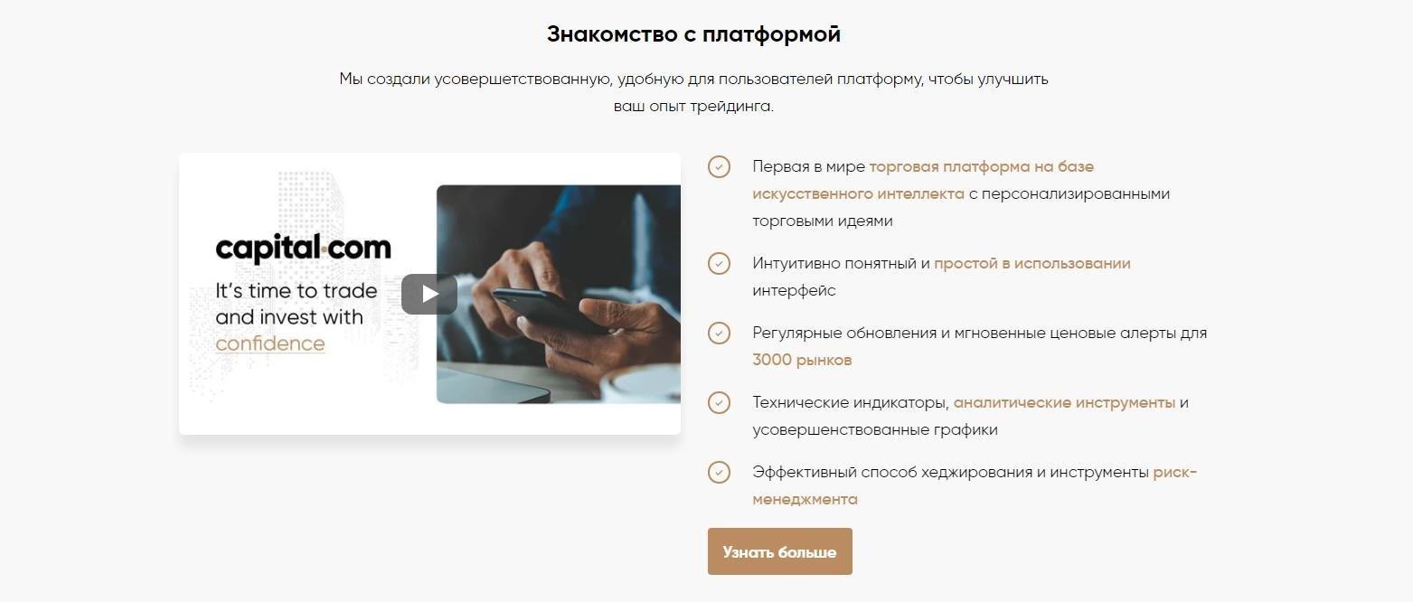 знакомство с платформой capital.com