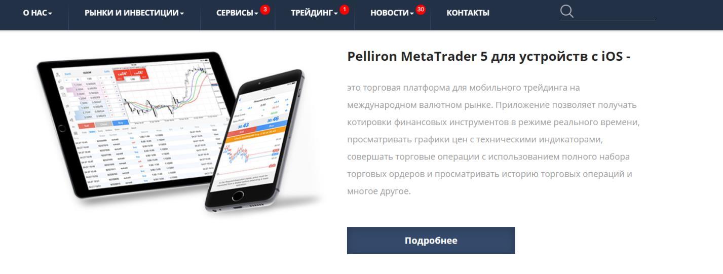 торговая платформа pelliron