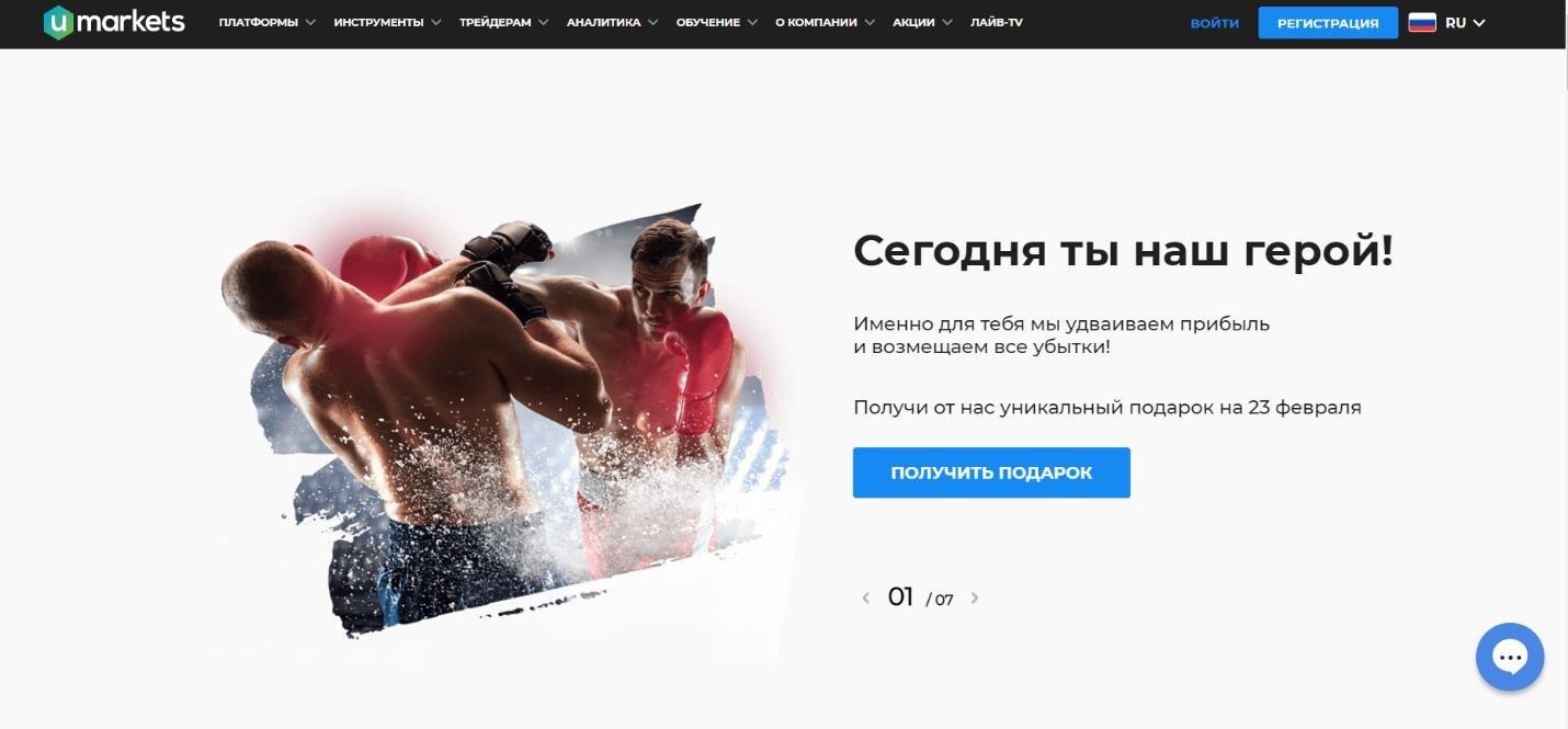 официальный сайт umarkets