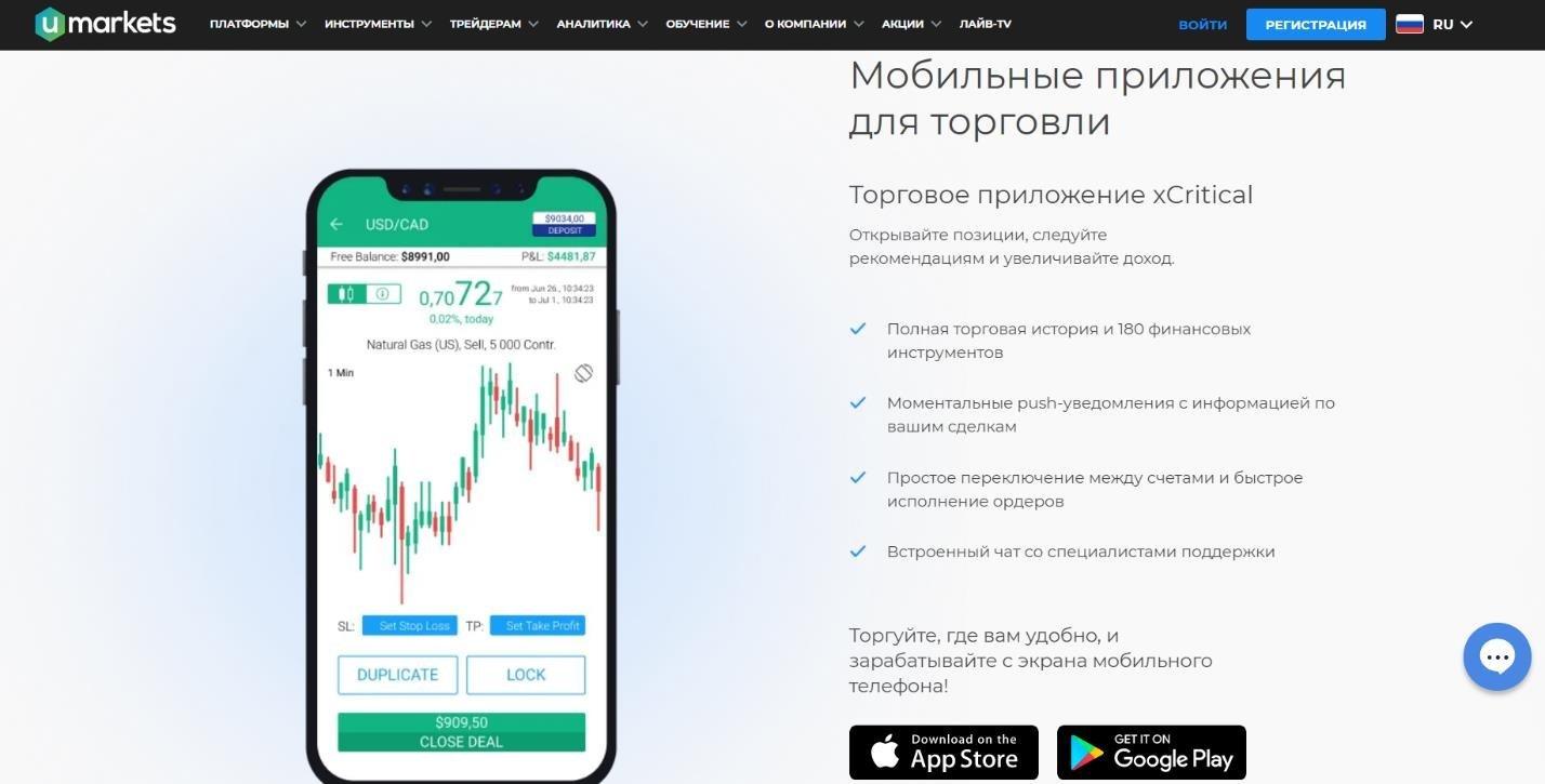 umarkets мобильное приложение