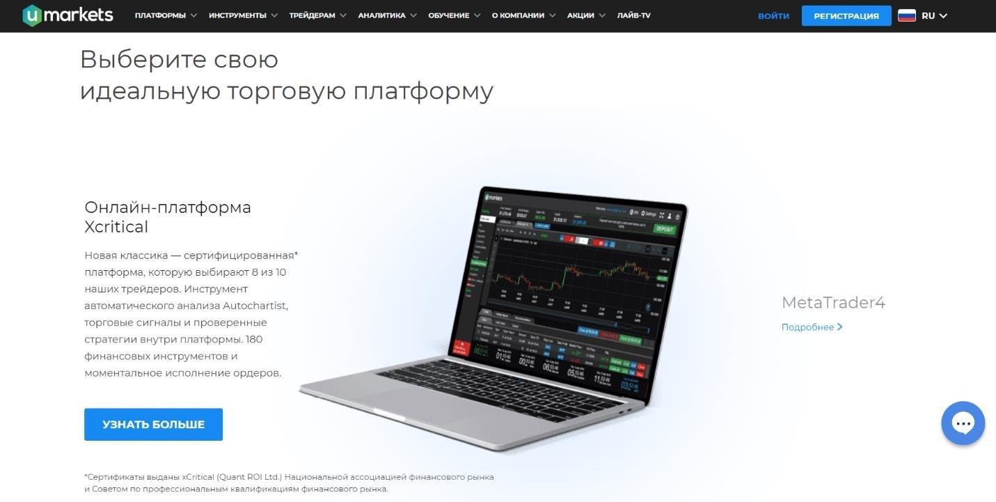 онлайн платформа umarkets