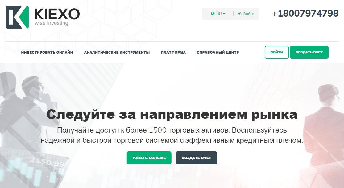 официальный сайт kiexo