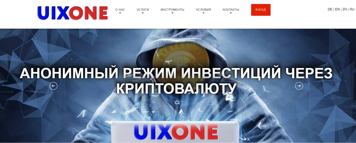 uixone сайт обмана