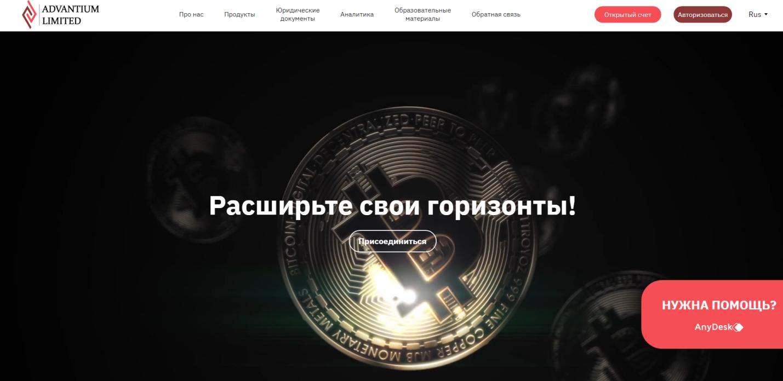 advantium limited официальный сайт